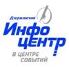"""ДМУП """"Информационный центр"""""""