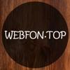 Webfon.top - Лучшие фоны для Вашего сайта