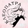 КЛЕОПАТРА мед. косметология Ростов-на-Дону