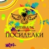 Антикафе «Посиделки» Волгоград