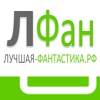 ЛФан - лучшая-фантастика.рф