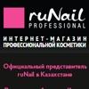магазин Nail & Lash: всё для ногтей и ресниц