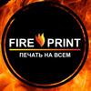Полиграфия Fire Print Таблички Наклейки Баннеры