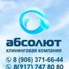 """клининговая компания """"АБСОЛЮТ"""" Стерлитамак"""