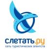 СЛЕТАТЬ в ТУР (м.Автозаводская)