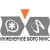 Инженерное бюро МИКС