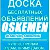 Усть-Каменогорск Объявления Куплю-Продам,Работа.