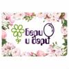 Доставка цветов и шаров Нижневартовск Бери Дари