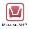 Мебель в Луганске(ЛНР)