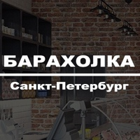 Барахолка Санкт-Петербург