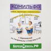 Комильфо & БерезаМебель.рф