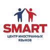 """Английский язык в Кемерове - Центр """"SMART"""""""