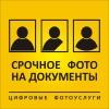 ФОТО КОПИЦЕНТР - Революционный проспект 52/39