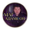 Vadim Adamson
