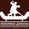 "Мебельная фабрика ""Танго"""