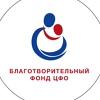 Благотворительный фонд ЦФО