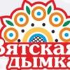Вятская Дымка - Русское Народное Молоко
