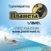 Туроператор ПЛАНЕТА TRAVEL (812) 454-03-84
