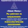"""Психологический центр """"Новая Жизнь"""".Сарапул."""