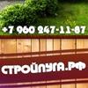 Строительство домов из бруса - город Луга