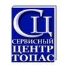 Сервисный Центр ТОПАС