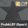 Zello      Probki.BY (Брест)