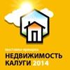 Выставка недвижимость Калуги 10-12 октября