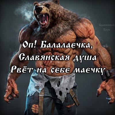 Саня Медведь, Новороссийск