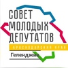 Sovet-Molodykh Deputatov