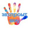 ЭКСПРОМТ! Праздники, Аниматоры, Ведущие Серпухов