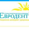 """Стоматология """"ЕВРОДЕНТ"""" Челябинск"""