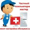 Ремонт Компьютеров и Ноутбук в Смоленске