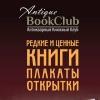 Антикварный книжный клуб