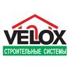 Cтроительная система VELOX (ВЕЛОКС)
