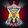 Главное управление Росгвардии по г.Москве