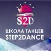 Школа танцев STEP2DANCE