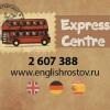 Экспресс изучение иностранных языков Ростов