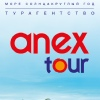 Турагентство ANEX TOUR  г. Челябинск   Анекс Тур