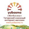 Татарский книжный магазин www.yulbasma.ru