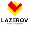 LAZEROV.ru - мастерская рекламы и сувениров