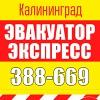 ЭВАКУАТОР Калининград 388-669