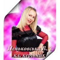 ВікторіяПеньковська