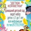 """Домашний детский сад """"Детки-Конфетки"""""""