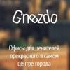 Gnezdo: офисы для бизнес-релаксации