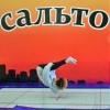 """Батутно- акробатический центр """"Сальто"""""""