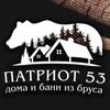 СК «ПАТРИОТ53»-ДОМА и БАНИ ИЗ ПРОФ.БРУСА и по КА