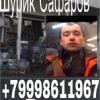 Шурик Сафаров