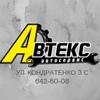 """Автосервис в СПБ """"АВТЕКС"""" тел.642-60-08"""