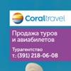 Турагентство Coral Travel Красноярск