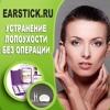 Otostick (отостик) - № 1 в России